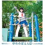 ゆめのばとん(DVD付)