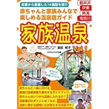 赤ちゃんと家族みんなで楽しめる温泉宿ガイド 家族温泉Vol.1