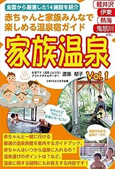 [渡部 郁子]の赤ちゃんと家族みんなで楽しめる温泉宿ガイド 家族温泉Vol.1