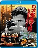 L.A.大捜査線/狼たちの街 Blu-ray