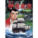 伊達政宗 6(黄金列島の巻)―コミック (歴史コミック 45)