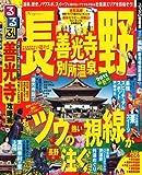 るるぶ長野 善光寺 別所温泉'11 (るるぶ情報版 中部 23)