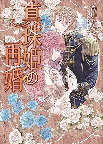 真珠姫の再婚