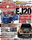 EJ20エンジンテクニカルハンドブック&DVD (SAN-EI MOOK)