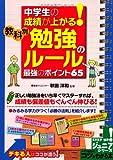 中学生の成績が上がる! 教科別「勉強のルール」最強のポイント65 (コツがわかる本!ジュニアシリーズ)