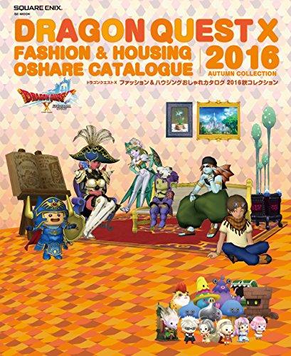 ドラゴンクエストX ファッション&ハウジングおしゃれカタログ 2016秋コレクション (SE-MOOK)