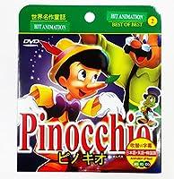 世界名作童話 DVD 日本語 英語 韓国語 (2ピノキオ)