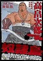 奴隷島 野郎責め同好会 新装版 (BAKUDANコミックス)