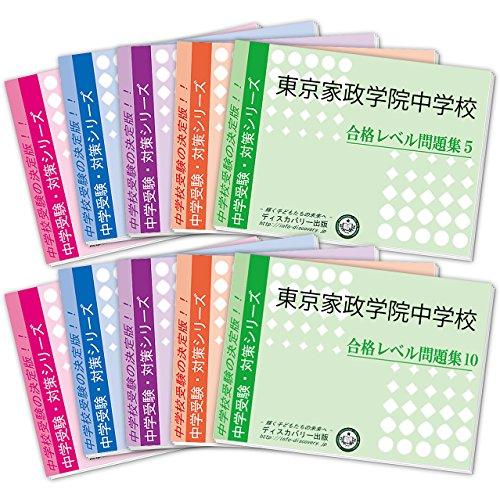 東京家政学院中学校受験合格セット(10冊)