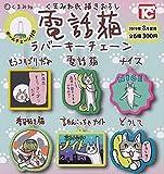 電話猫ラバーキーチェーン [全6種セット(フルコンプ)]