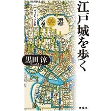 江戸城を歩く ヴィジュアル版 (祥伝社新書)