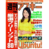 週刊アスキー/カンタンUbuntu! (アスキームツク)