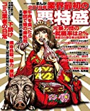 まんが 2019年業界最初の悪特盛 まんが許せない暴力事件簿!! (コアコミックス)