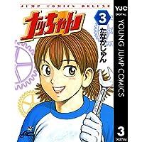 ナッちゃん 3 (ヤングジャンプコミックスDIGITAL)