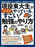 勉強も仕事も、もっと効率よく、無理なくできる! 現役東大生がこっそりやっている、すごい!勉強のやり方