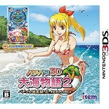 パチパラ3D 大海物語2 ~パチプロ風雲録・花 希望と裏切りの学園生活~ - 3DS
