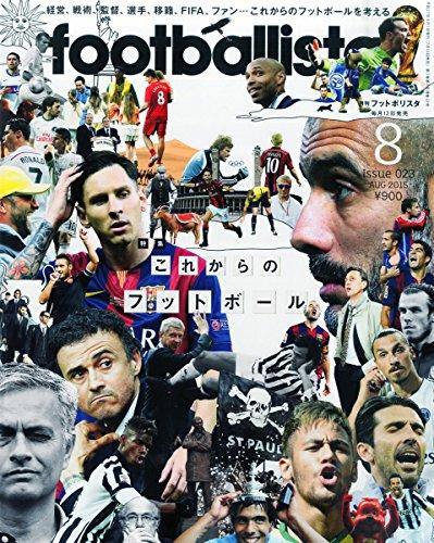 月刊フットボリスタ 2015年8月号の詳細を見る