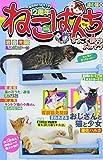 ねこぱんち No.143 涼む猫号 (にゃんCOMI廉価版コミック)