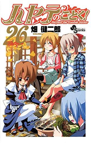 ハヤテのごとく!(26) (少年サンデーコミックス)