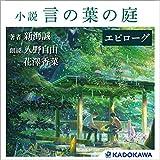 小説 言の葉の庭 分冊版 エピローグ「もっと遠くまで歩けるようになったら。――秋月孝雄と雪野百香里」