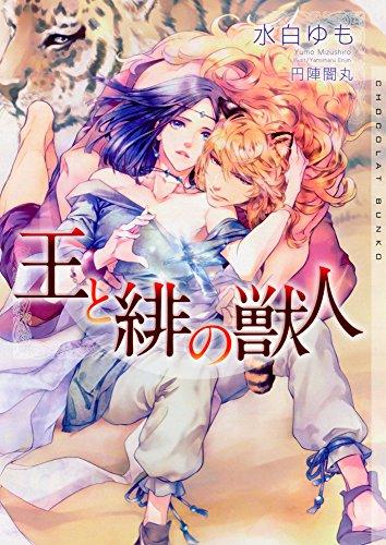 【Amazon.co.jp限定】王と緋の獣人(ペーパー付き) (ショコラ文庫)