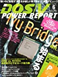 DOS/V POWER REPORT (ドス ブイ パワー レポート) 2012年 06月号 [雑誌]