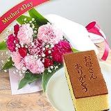 花束 母の日 カーネーション スイーツ セット カステラ 花とスイーツ かすてら