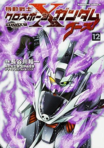 機動戦士クロスボーン・ガンダム ゴースト (12) (カドカワコミックス・エース)の詳細を見る