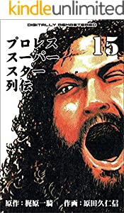 プロレススーパースター列伝【デジタルリマスター】 15