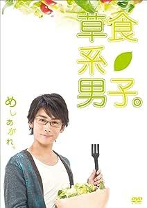草食系男子。 [DVD]
