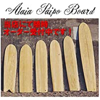 ALAIAアライア木製サーフボードオーダー受付中5'0