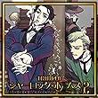 ドラマCD「シャーロック・ホームズ」第2巻