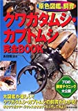 原色図鑑&飼育 クワガタムシ・カブトムシ完全BOOK