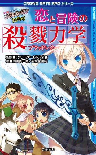 エリュシオン リプレイ 恋と冒険の殺戮力学 (CROWD GATE RPGシリーズ)