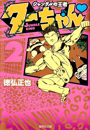 ジャングルの王者 ターちゃん 2 (集英社文庫―コミック版) (集英社文庫 と 20-10)の詳細を見る