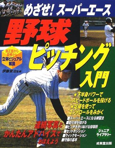 野球ピッチング入門―めざせ!スーパーエース (ジュニアライブラリー)の詳細を見る