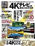 4Kテレビがまるごとわかる本 (100%ムックシリーズ) 晋遊舎