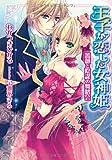王子が恋した女神姫―薔薇と陰謀の舞踏会 (ティアラ文庫)