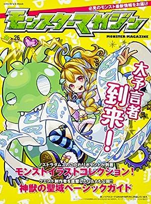 モンスターマガジン No.26 (カドカワエンタメムック)