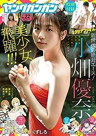 デジタル版ヤングガンガン 2017 No.22 [雑誌]