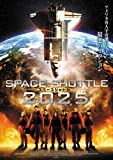 スペースシャトル2025 [DVD]