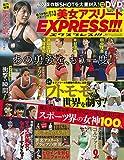 美女アスリートEXPRESS!!! Vol.3 (海王社ムック)