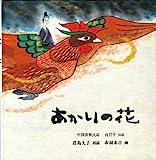 あかりの花 (日本傑作絵本シリーズ)