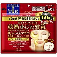 【Amazon.co.jp限定】KOSE コーセー クリアターン 肌ふっくら マスク 50枚 リーフレット付 フェイスマスク