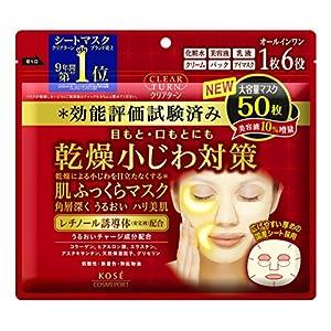 【Amazon.co.jp限定】KOSE コーセー クリアターン 肌ふっくら マスク 50枚 リーフレット付