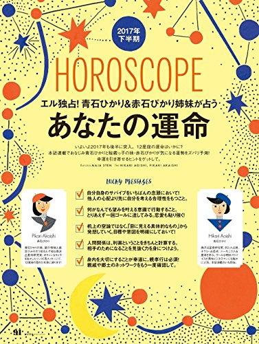 ELLE JAPON (エル・ジャポン) 2017年 07月号