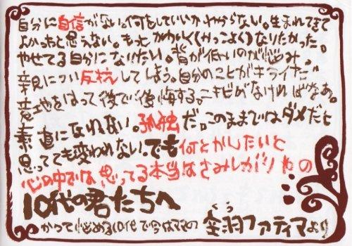 10代の君たちへ (キャメルンシリーズ)