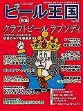 ビール王国 Vol.25 2020年 2月号 (ワイン王国 別冊) 画像