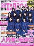 日経エンタテインメント! 2017年5月号