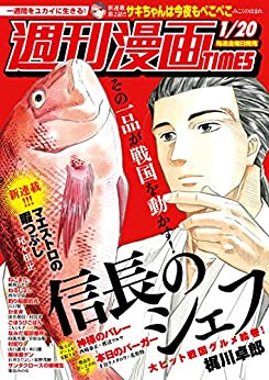 [週刊漫画TIMES編集部]の週刊漫画TIMES 2017年1/20号 [雑誌]